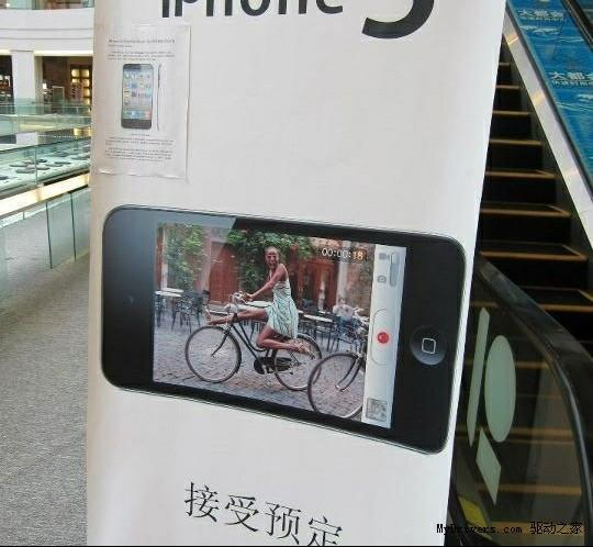 Reserva anticipada del iPhone 5