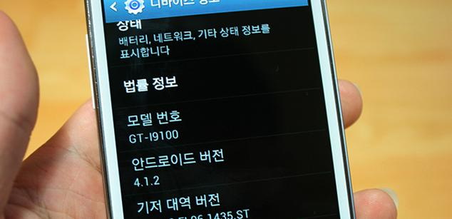Android Jelly Bean en el Galaxy S2