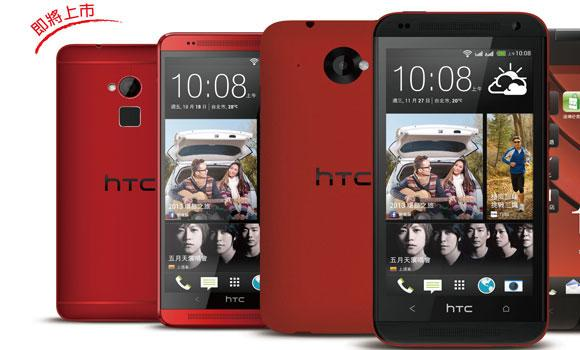 htc one max rojo