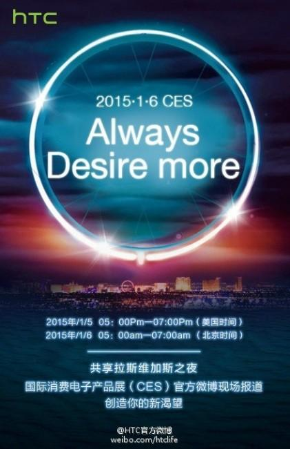 htc-always-desire-more-teaser