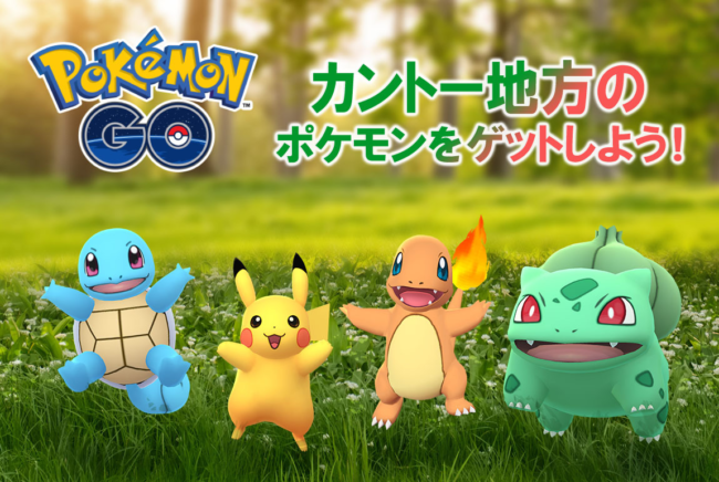 pokemon go kanto week