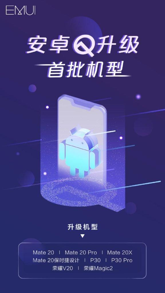 huawei-android-q-list