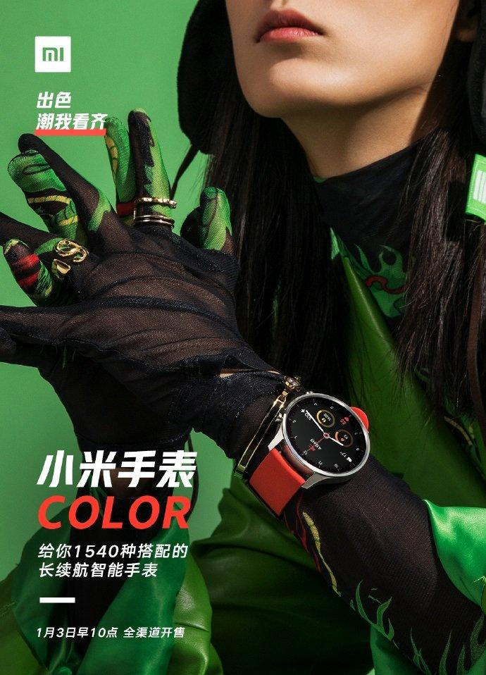 mi watch color