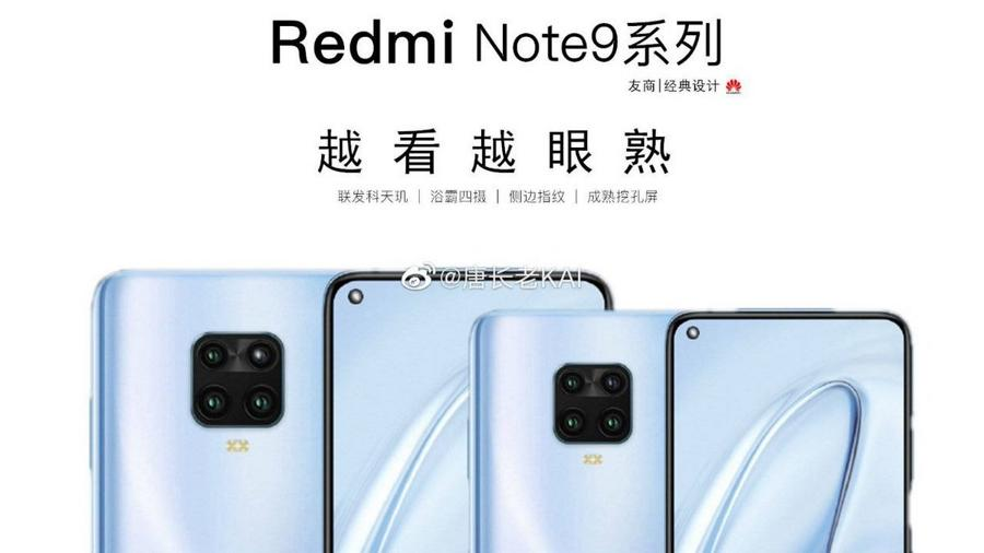 redmi note 9 serie