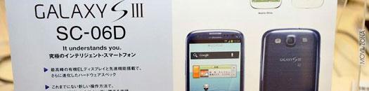 Samsung Galaxy S3 para Japón