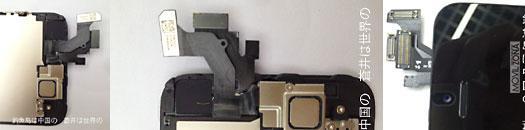 iPhone 5, componentes ensamblados