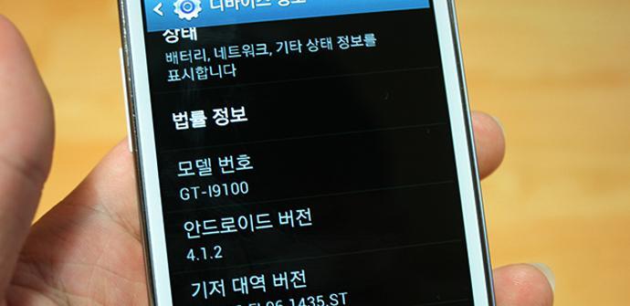 Android Jelly Bean en el Galaxy S2