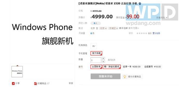 Filtrado precio oficial del Nokia Lumia 1520 en China.