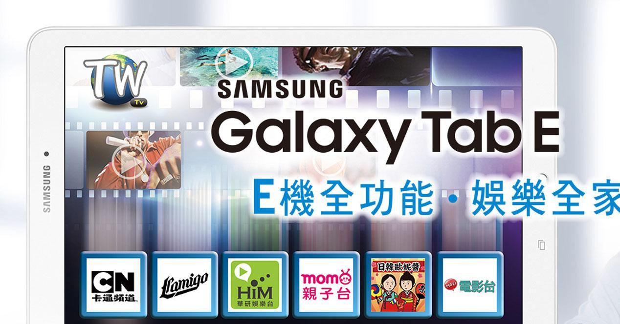 Pantalla de la Samsung Galaxy Tab E