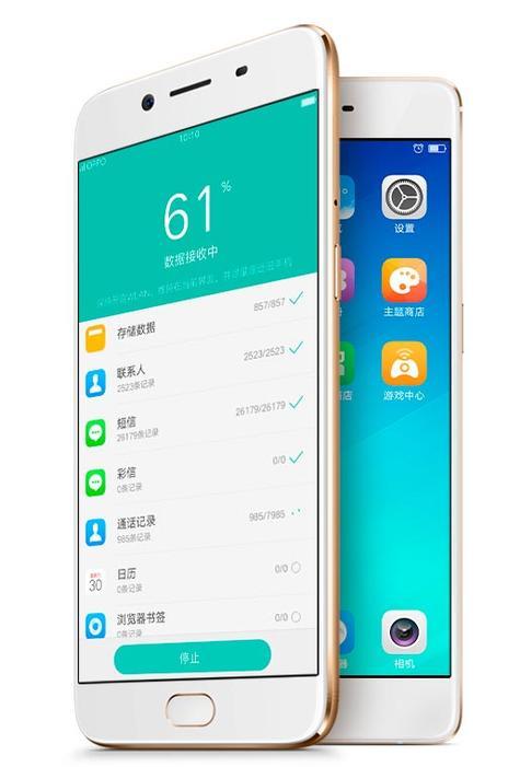 Oppo R9S pantallas
