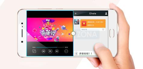 Vivo X7 Plus pantalla partida