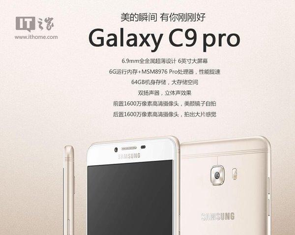 galaxy c9pro