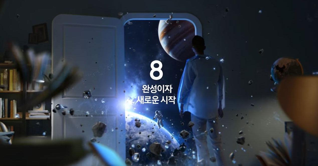 samsung galaxy s8 teaser